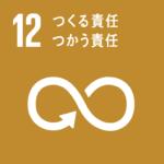 世界を救える?SDGsの目標12と企業の取り組み