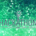Social x Web Mini-Hackathon #1 開催レポート