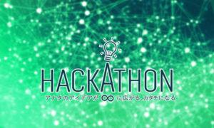 Social x Web Mini-Hackathon #1 ~SDGsのランディングページが誰でも作れるようになるハッカソン