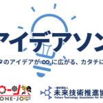 【開催報告】2月18日に未来技術推進協会とDRONE-JO +(ドローンジョプラス)とのコラボレーションしてアイデアソンを開催!
