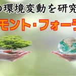 地球の環境変動を研究する『ベルモント・フォーラム』
