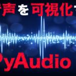PyAudioで音声を波形にしてみた