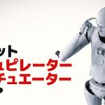 二足歩行ロボットができるまで(2)