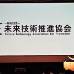 【開催報告】横浜市主催のI・TOP横浜オープンフォーラムで未来技術推進協会の草場代表が講演。『シンギュラリティ』をテーマに世界の技術動向と日本の進むべき道を示す。約130名の聴衆からも称賛の声!