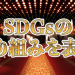 ジャパンSDGsアワードとは?!