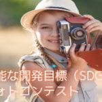 持続可能な開発目標(SDGs)学生フォトコンテスト