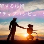 感情を理解する技術『アフェクティブコンピューティング』