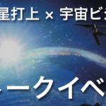 「人工衛星打上×宇宙ビジネス」近日開催トークイベントのご紹介
