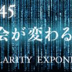 2045年に来たるシンギュラリティとエクスポネンシャルテクノロジー