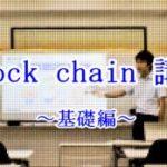【開催報告】参加募集開始から1週間で満席!注目のブロックチェーンを基礎知識から学べる体験講座を未来技術推進協会主催で実施