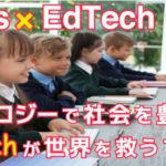 テクノロジーで社会を豊かに!EdTechが世界を救う?