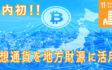 国内初、独自の仮想通貨を地方財源に発行!岡山県西粟倉村の取組み