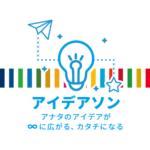 SDGs × XR/AI アイデアソン#3 ~ テクノロジーによるモノづくりの新しいカタチ~  開催レポート