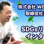 SDGsリーダーインタビュー 株式会社 WE POWER 取締役社長 玉木氏