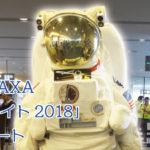 ANA×JAXA 「宇宙フライト2018」取材レポート