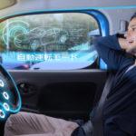 自動運転社会の実現に向けた開発動向と戦略 Vol.1