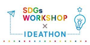 第2回 SDGsワークショプ~テクノロジーで社会課題を解決しよう~