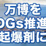 大阪・関西万博が開催決定!SDGs推進の起爆剤に!