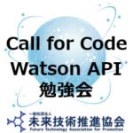 【Call for Code勉強会】初心者歓迎!Call for Codeに使えるWatson APIをためそう!