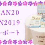 WOMAN20 JAPAN 2019 出展レポート