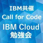【Call for Code勉強会】IBM共催!初心者向け・IBM CloudのWatson画像認識&IoTを学ぼう!