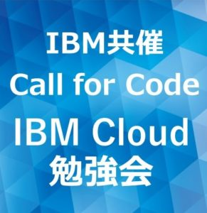 【Call for Code勉強会】IBM共催!初心者向け・IBM CloudのWatson画像認識&IoTを学ぼう! @ 株式会社クラウドワークス