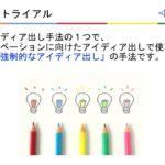 【6/26開催】ウェザーマップ様 新サービスのアイディア出し(アイディアソン)