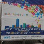 【開催後報告】サマーコンファレンス2019 World SDGs Summit にボードゲーム出展!