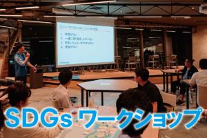SDGsが学べるボードゲームを用いたワークショップ @ DMM.make AKIBA