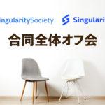 企業に埋もれる【人・人材】をどう伸ばすのか? 中島聡氏との対談決定!SingularitySociety×シンギュラリティ・ラボ合同イベントを開催!
