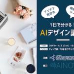 【AINOW協力】『1日でわかるAIデザイン講座 - ビジネスのためのアイデア発想法と機械学習ツールの使い方』を開催