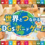 【目標200%超え達成!】大人から子どもまで体験型で事例を学べる、SDGsボードゲームのクラウドファンディング