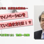 協会アドバイザー五十嵐弘司氏による新著『技術者よ、経営トップを目指せ!』出版記念講演会を開催